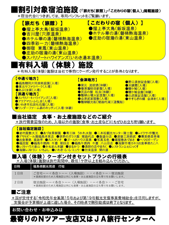 栃木 ふっこう 割 栃木県「ふっこう割」について
